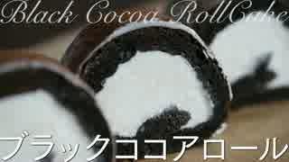 ブラックココアロールケーキ【お菓子作り