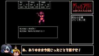 [ゆっくり実況] クトゥルフ神話RPG 血塗
