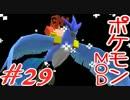 【Minecraft】ポケットモンスター シカの逆襲#29【ポケモンMOD実況】