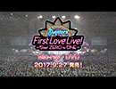 ラブライブ!サンシャイン!! Aqours First LoveLive! ~Step! ZERO to ONE~ Blu-ray/DVD 告知PV