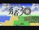 【CeVIO実況】ざらめちゃんは世界を救いたい#1【勇者30】