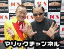マリックチャンネル #101【マギー司郎】
