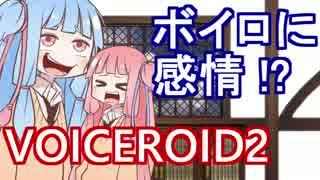 【琴葉姉妹】ボイスロイド2が発売したので動画を作ってみた!