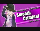 【MMD】VOICEROIDでSmooth Criminal