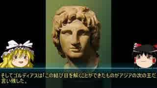 【ゆっくり歴史解説】歴史上人物「アレクサンドロス大王②」