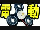 【電動】ハンドスピナーにモーター入れてみた【勝手に回る】