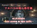 【イベント侵入】フルハベル侵入修行録-第1章-【イルシール編】