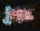 【卓m@s】邪眼の姫の物語/第弐拾参話【SW2.0】