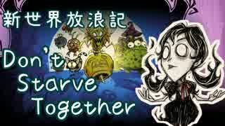 【Don't Starve Together】ゆっくり新世界
