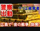 【韓国人が差別されたと話題】 広島で「金の戦争」が勃発!警察が出動!