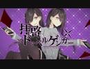 【VY1V4】拝啓ドッペルゲンガー【初投稿/VOCALOIDカバー】