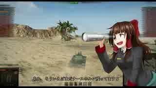 【WoT】霊夢の日雇い戦車道Ⅱ 2日目【ゆっ
