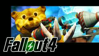【Fallout4】おもむろに字幕プレイ Ver.8