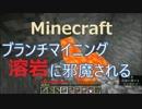 Minecraft (日記的動画)ブランチマイニング溶岩に邪魔される