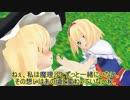 【東方MMD】アリスのアトリエ 【魔理沙END】