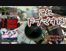 【東北支部】誰得夜行軍がいく!第十次YBC