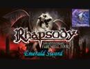 Rhapsody reunion setlist Vol.1