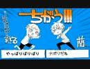 【手描き】ち/が/う【ナポ男】