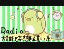 [中間報告Radio] 会社辞めてninja250で日本一周 phase番外編