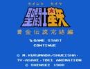 【プレイ動画】聖闘士星矢 黄金伝説 完結編【Part1】