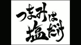 森久保祥太郎×浪川大輔 つまみは塩だけ #211