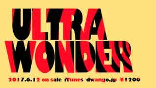 【ヲタみん】『ULTRA WONDER』クロスフェード【梅とら】
