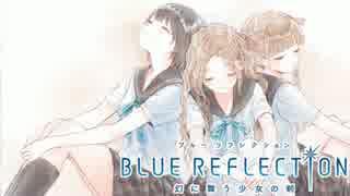 BLUE REFLECTION Part.49