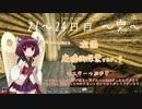 【7DTD】 姉妹たちの7Days to die (α15.2) Part.11 〆