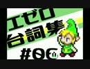 【ふしぎのぼうし】エゼロ台詞集 その6(終)【ゼルダの伝説】