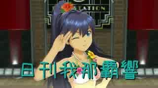 日刊 我那覇響 第1368号 「READY!!」 【ソ