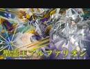 決闘少女デュエマ☆マギカ 第23話「欲望開戦」