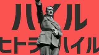 ハイルヒトラーハイル