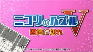 ニコリのパズルV_四角に切れ(PSVita版)
