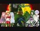 【VOICEROID実況】Re:ゆるーくラチェット&クランクpart24