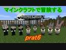 【Minecraft】マインクラフトで冒険するPart6【ゆっくり実況プレイ】