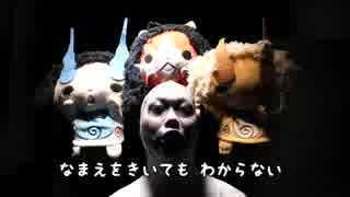 【妖怪うぉっち劇場】ボヘミアン・犬のおまわりさん