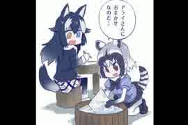 【害獣】アライさんにマジ切れするタイリクオオカミちゃん【3000円】