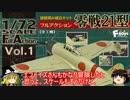 [ゆっくり解説]ゆっくりボイスで兵器食玩 模型紹介 パート17
