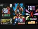 【N64】F-ZERO X BGM集+アレンジ版【リマスタリング版】