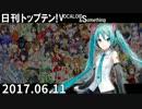 日刊トップテン!VOCALOID&something【日刊ぼかさん2017.06.11】