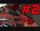 【二人実況】免許ないけど手術する #2【SURGEON SIMULATOR】