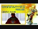 【実況プレイ】はじめてのキングダムハーツ2で泣くおじさん Part.22
