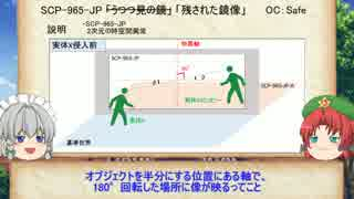 紅魔風SCP紹介 Part7