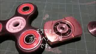 【Ball Bearing Motor】ハンドスピナーを電気の力で回してみた【Fidget Spinner】