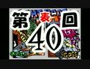 エシラジオ 第40回 表【キャップ描いた話】