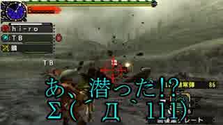 【3BH】バカで変態な3人組みが狩に出てみ