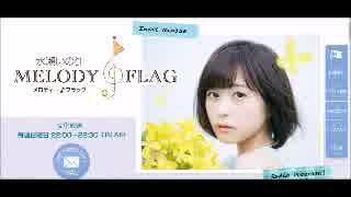 Flag 水瀬 いのり melody