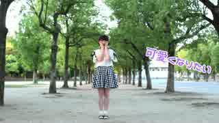 【華夢姫】可愛くなりたい 踊ってみた【4周年】 thumbnail