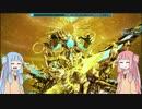 【VOICEROID実況】琴葉茜がやるPSO2~デウスエスカ戦~【単発】