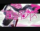 ◆ハイスクール [ANIME SIDE] Alternative (in NO hurry to shout;) 歌ってみた Ver.紫蓮◆